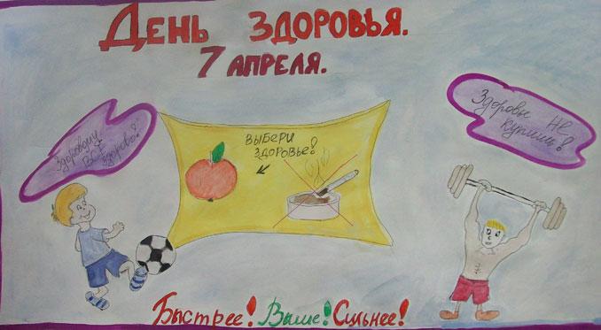 Плакаты ко дню здоровья